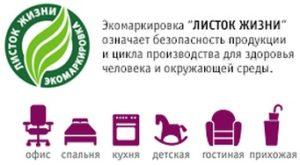сертификация «Листок жизни» фото