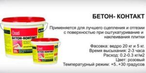 грунтовка бетоноконтакт, характеристики