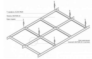 подвесная конструкция LAY-IN VECTOR-24