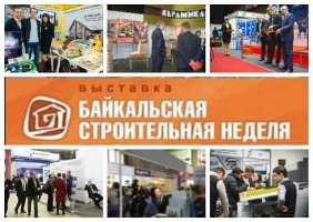 Байкальская строительная неделя – 2017