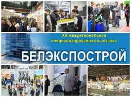 выставка БелЭкспоСтрой – 2017