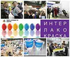 специализированная выставка «Интерлакокраска-2017»