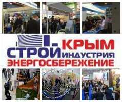 29-я межрегиональная специализированная выставка «Крым. Стройиндустрия. Энергосбережение-2017»