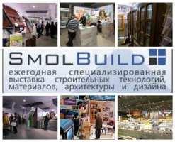 выставка SmolBuild-2017