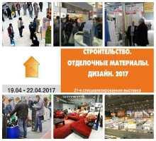 Строительство. Отделочные материалы. Дизайн – 2017, 21 международная выставка
