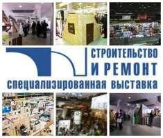 специализированная выставка Строительство и ремонт-2017, Ижевск