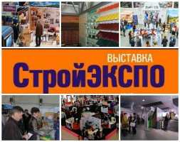 41-я выставка СтройЭКСПО – 2017 Волгоград