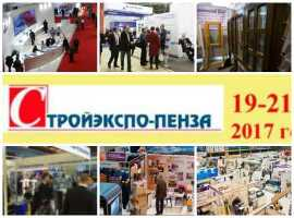 СтройЭкспо-Пенза – 2017