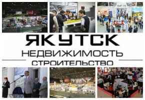 специализированная выставка «Стройиндустрия Севера. Энергетика. ЖКХ – 2017»