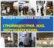 Межрегиональная специализированная выставка «Стройиндустрия. ЖКХ. Энергосбережение-2017»