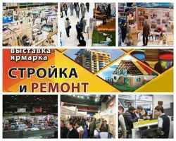 «Стройка и ремонт – 2017»