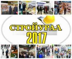 21-я специализированная выставка «СтройУрал-2017»