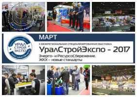 УралСтройЭкспо – 2017