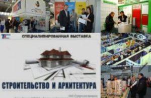 Специализированная выставка «Строительство и архитектура – 2017» Тюмень