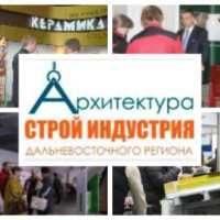 Выставка Архитектура, стройиндустрия Дальневосточного региона – 2017, Хабаровск
