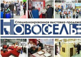 Новоселье – 2017 выставка-ярмарка