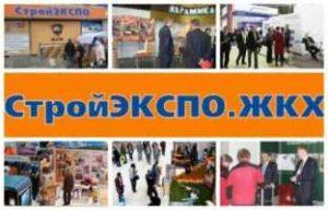 Выставка СтройЭкспо. ЖКХ – 2017 Волгоград, специализированная экспозиция