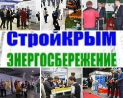 СтройКрым. Энергосбережение – 2017, осень