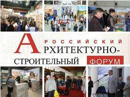 Российский архитектурно-строительный форум – 2017