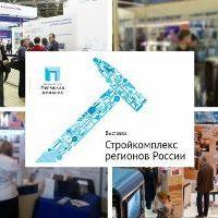 Выставка Стройкомплекс регионов России – 2017, Пермь