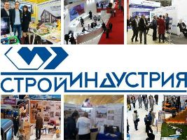 Выставка Современный город. Стройиндустрия – 2017, Белгород