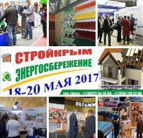 Выставка СтройКрым. Энергосбережение – 2017