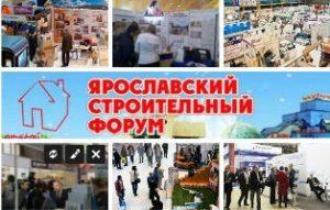 Выставка Ярославский строительный форум – 2017