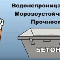 Бетонная гидроизоляция Пенетрон