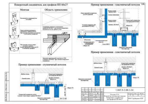 Пример проекта потолка