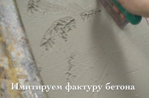 Шаг 4 – имитация пустот и раковин на бетоне