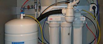 Обратный осмос: современный метод водоочистки